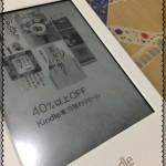 1万円以下で買えちゃう!AmazonのKindle買ってみた!