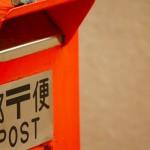 """郵便物の当日消印有効の""""当日""""に投函!注意点は?"""