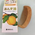 ダイソーの「桃の木櫛」とあんず油でしっとり髪に!冬の静電気対策にも!