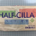 【ハーフセラ】さっくり切れちゃう面白い粘土