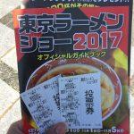 東京ラーメンショー2017の出店情報・口コミ